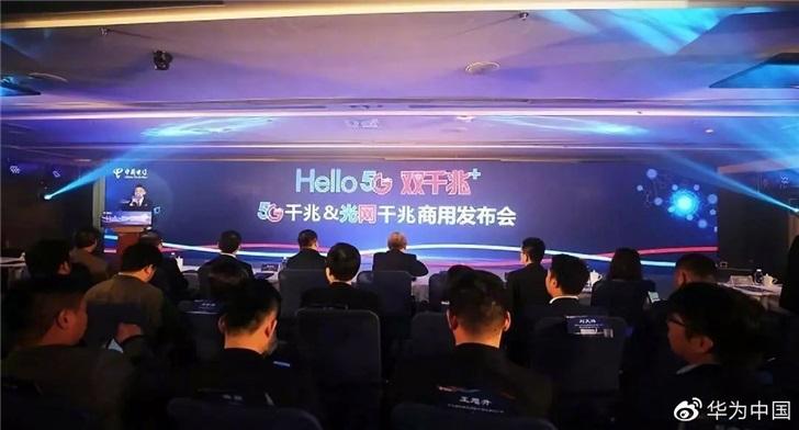 中国电信发布业界首款主打云VR业务的千兆家宽套餐