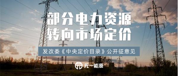《中央定价目录》公开征意见 部分电力资源转向市场定价