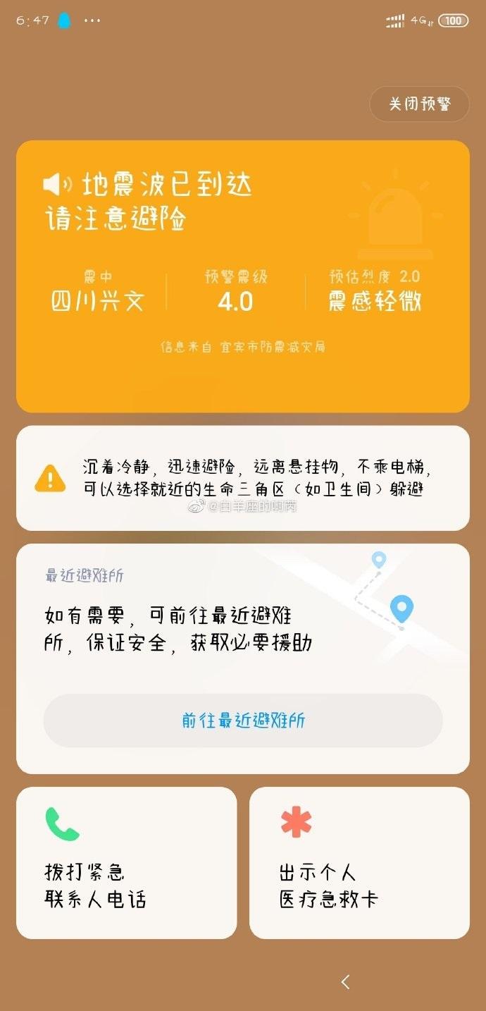 """小米MIUI 11地震预警""""立功"""",网友提前几十秒收到预警"""