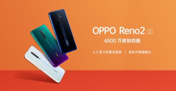 OPPO Reno2 Z值不值得入手?高颜值拍照手机你值得拥有