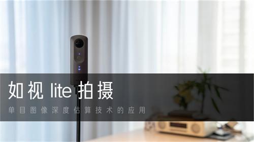 轻量化VR采集,如视Lite带来空间可视化新方案
