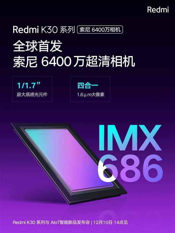 Redmi K30首发索尼IMX686:1.6μm大像素/支持硬件级直出6400万