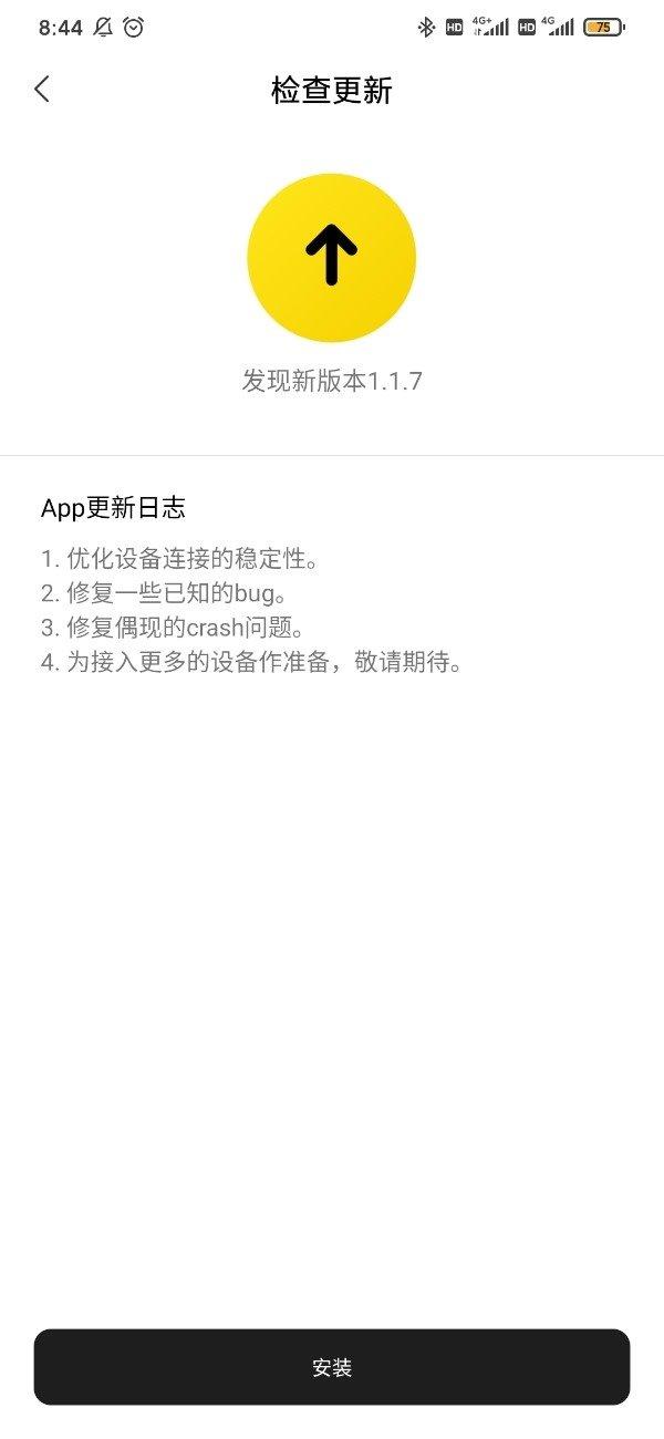 小米穿戴安卓版1.1.7更新:为接入更多设备做准备