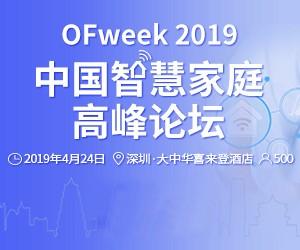 """叮!您收到一封""""OFweek 2019智慧家庭高峰论坛""""邀请函"""