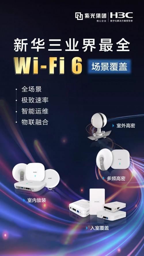 新华三持续领跑中国企业级WLAN市场,以Wi-Fi 6引领产业数字化升级