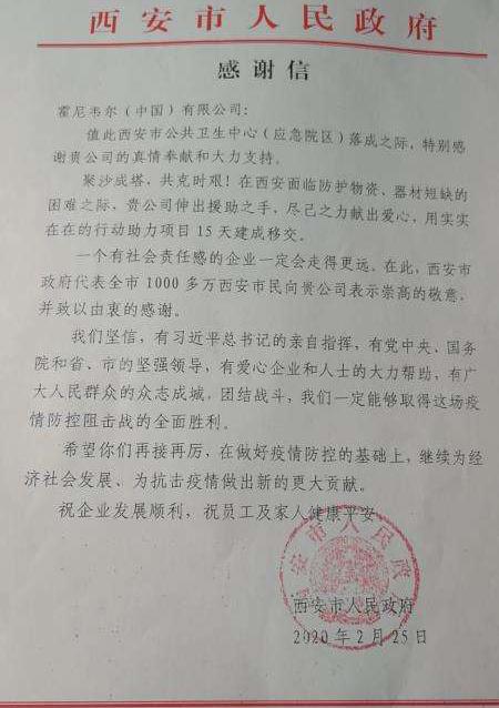 刚刚,西安市政府给霍尼韦尔获寄来了一封感谢信……