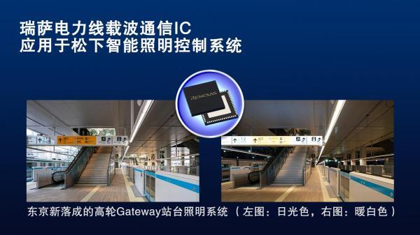 瑞萨电力线载波通信IC应用于松下智能照明控制系统