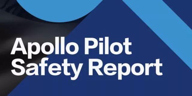 """在无人车大规模量产前,百度Apollo想先做好""""安全""""这件事"""