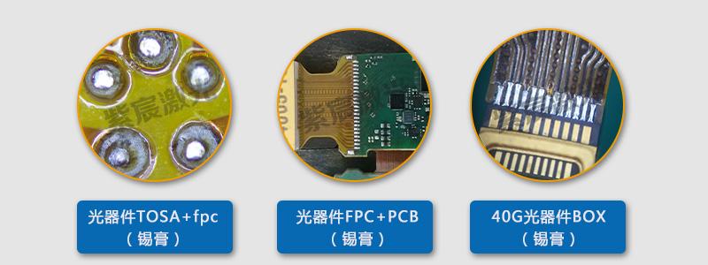 光器件封装行业的激光焊锡应用
