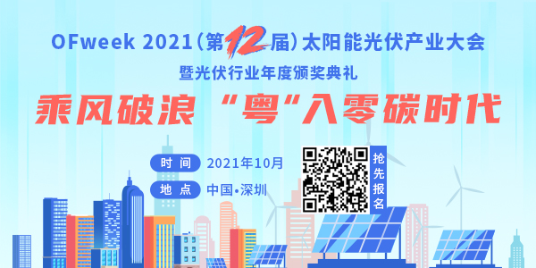 OFweek 2021太阳能光伏产业大会拟邀嘉宾名单出炉