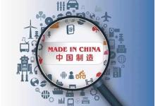 中国制造助力中国梦 本周工控行业十大热点