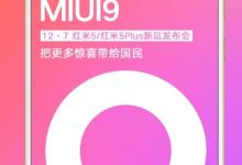 小米MIUI全球联网激活用户已破3亿
