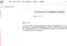 HUAWEI VR 2确定跳票