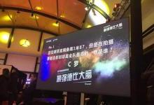 球赛火爆上演  PPTV推出百吋激光影院
