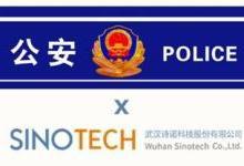 诗诺科技助力广州公安建成首个VR心理训练室