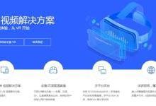 腾讯云推VR视频解决方案