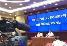 河北省上半年大气污染治理进展情况