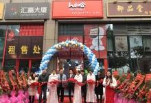 小哈机器人成都首家体验店开业