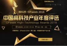 中国高科技产业年度评选入围名单揭晓