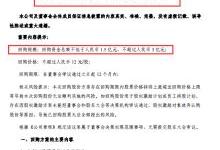 亚光科技:拟不超过3亿元集中竞价回购公司股份