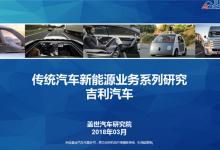 起底吉利汽车新能源业务规划及发展情况
