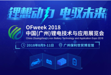 """""""锂想动力·电驭未来"""" OFweek2018锂电技术与应用展览会"""