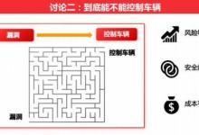 智能网联汽车信息安全的应对措施