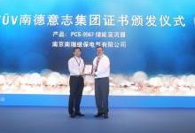 TUV南德为南瑞继保颁发储能变流器PCS-9567安全认证证书