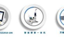玺康:借助智能设备切入慢病管理服务
