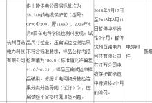 国网江西电力:6月新增不良行为5起