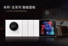 控客推全新智能面板:手机全面屏工艺
