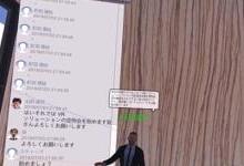 """NTT实测""""VR会议""""系统,或在2020年推广"""
