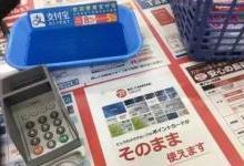 为何日本需要无现金支付?