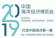 2019年海博會在深舉行 共計21個國家445家企業參展