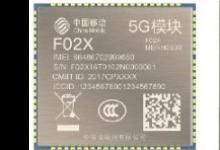 5G物联网:中国移动率先采购2万台