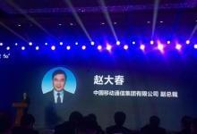 中国移动赵大春:打造100个5G应用场景