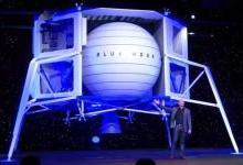 京东撤出澳大利亚市场 蓝色起源公布月球登陆器