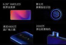 Redmi K20系列正式发布