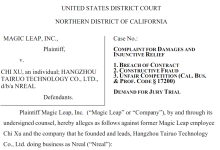 Magic Leap起诉中国AR创企