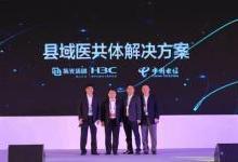 中国电信与新华三携手发布县域医共体解决方案 领创5G时代医共体生态新纪元