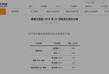 通威发布10 月份电池片定价公告