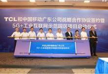 广东移动与TCL 携手打造5G+工业互联网示范园区