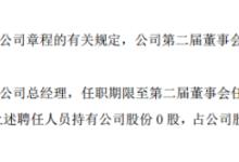 自立新材总经理赵义辞职 薛军柱接任