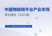 把握数字新基建 泛能网助推能源物联网产业发展