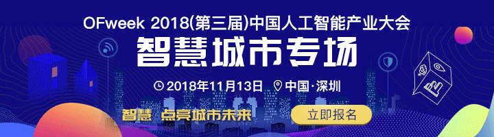 OFweek 2018(第三届)人工智能产业大会-智慧城市专场