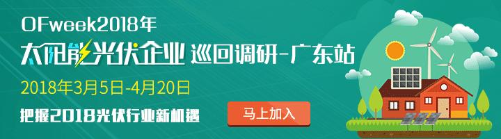 3月5日-4月20日 OFweek 2018年光伏企业巡回调研-广东站