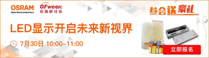 7.30[在线研讨会]LED显示开启未来新视界