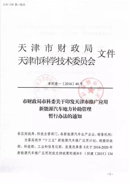 天津市新补贴政策出炉 新能源客车按国补25%执行