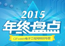 2015电子工程网年终盘点