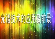 光谱技术应用及前景